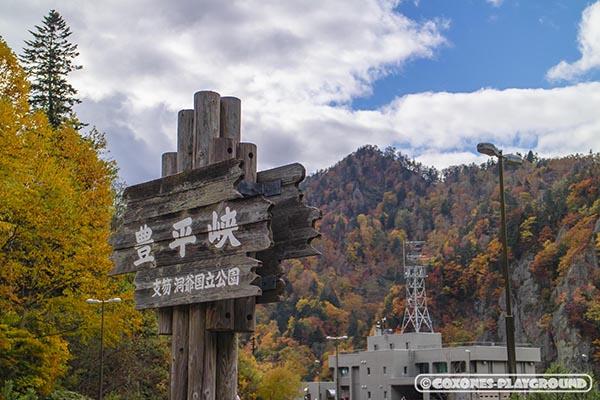 豊平峡~支笏洞爺国立公園