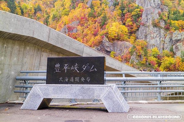 豊平峡ダムのプレート