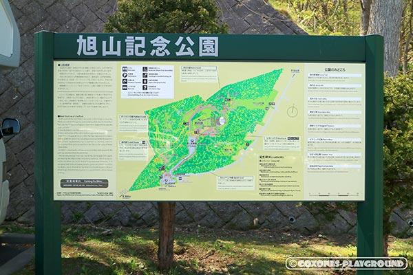 旭山記念公園の案内板