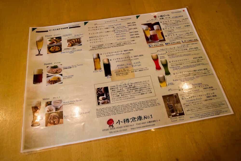 小樽ビールのメニュー